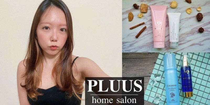 【日本沙龍品牌】居家頭髮保養推薦MUCOTA護髮髪膜、精華、柑橘冰涼洗髮精