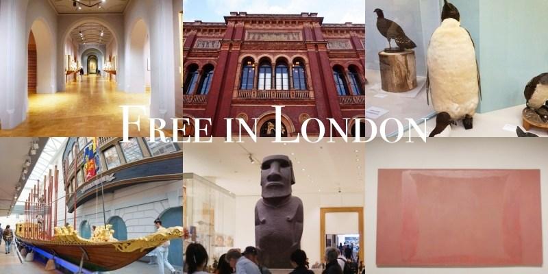 倫敦免費景點攻略|6間倫敦博物館、美術館推薦,小資旅行也充滿學識!