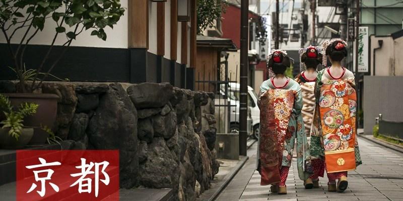 京都旅行。吉光旅遊講座  花間小路懷石料理 日本跟團行程推薦!