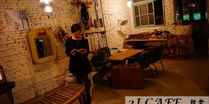 台北韓國咖啡聽 | 2JCAFE安靜還有韓式料理 大安森林公園古董咖啡通 服務好氣氛佳