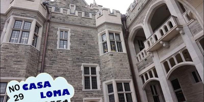 ✈ 多倫多遊學 ✈ 卡薩羅馬古堡 童話故事的城堡 約會求婚最佳場所
