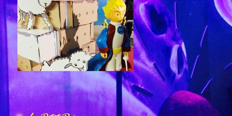 華山展覽 | 小王子特展 Le Petit Prince 場子裡充滿小巧思