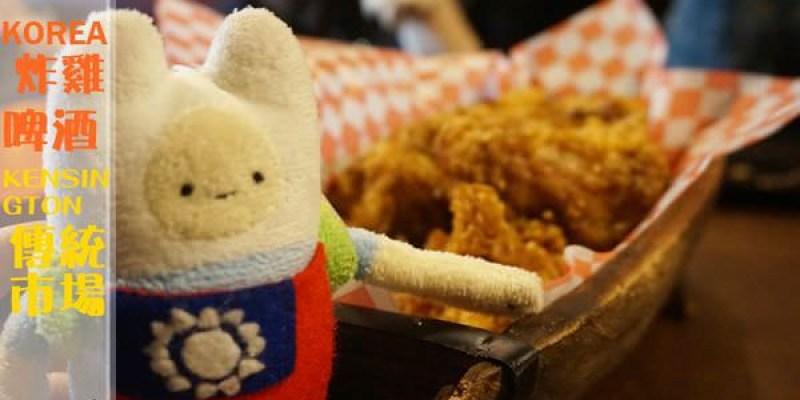 ✈ 多倫多遊學 ✈ 來自星星的你浪漫套餐超享受 韓國炸雞+啤酒  跳蚤市場吃西班牙油條