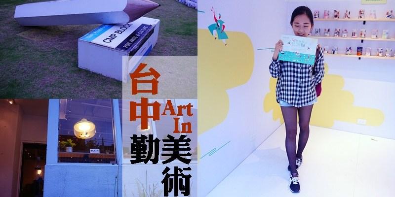 台中文創   勤美商圈的勤美術館 約會踏青大推薦 CMP Block Museum