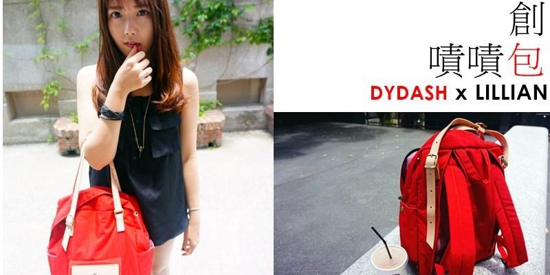文創開箱|DYDASH3WAY防水嘖嘖包 紅格撞色時尚牛皮高質感  夏天百搭三用手工筆電包!