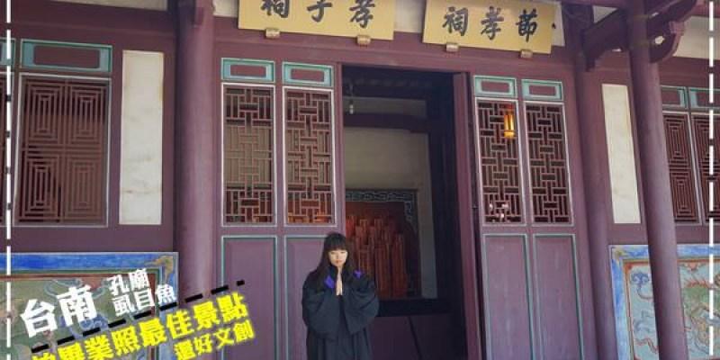 ❤ 台南 ❤ 學士服必拍景點 兩元黑輪飽到吐 整條文創逛到爽!!