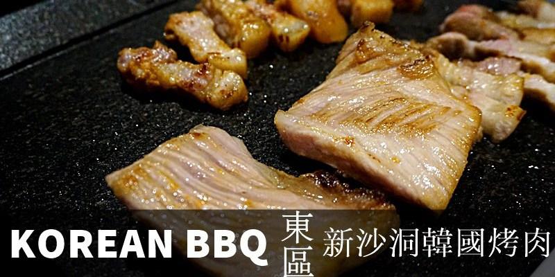 東區韓式|國父紀念館忠孝復興推薦 新沙洞韓國烤肉 신사 時尚風韓國餐廳