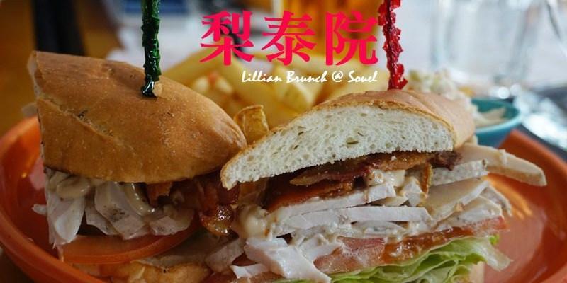 首爾自由行 異國氣氛梨泰院 SUJI'S수지스早午餐 份量超大韓國Brunch
