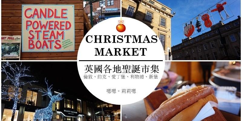 英國自由行|英國各地聖誕市集總整理!五大城市比較、營業時間、美食