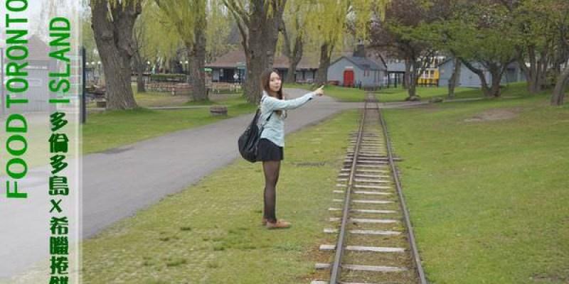 ✈ 多倫多遊學 ✈約會首選 Toronto Island 宛如世外桃源的羅曼蒂克小世界
