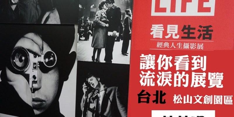 台北│LIFE看見生活經典人生攝影展 一個你看了會哭的照片展覽