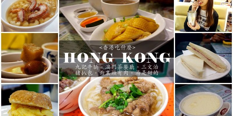 香港美食|銅鑼灣、中環上環美食懶人包 五個自由行要知道的進食重點。