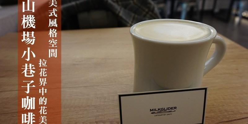 松山機場美食| Milkglinder Latteartist 美式花美男牛奶滑翔拿鐵 達人拉花神咖啡館
