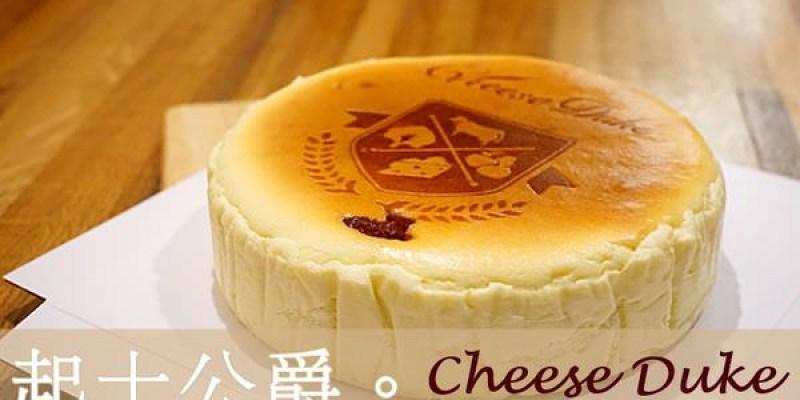 團購美食 金馬獎指定蛋糕 起士公爵Cheese Duke 楓糖蔓越莓乳酪蛋糕