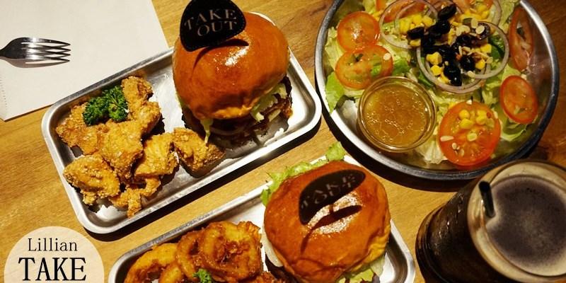 信義安和美式餐廳|TakeOut漢堡炸物 大安區早午餐下午茶 通化街夜市美食推薦!