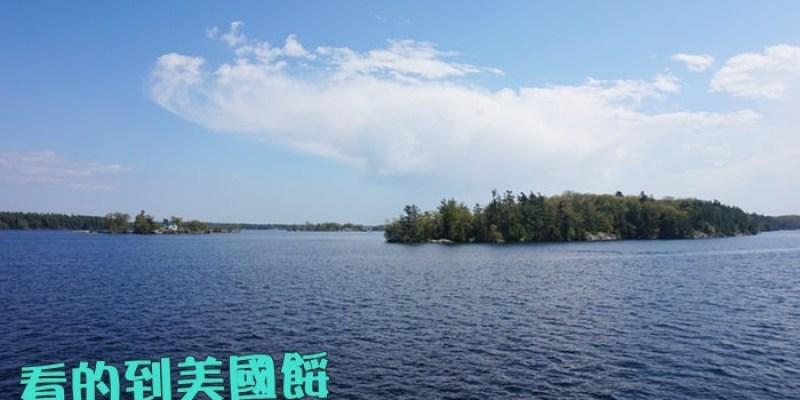 多倫多 蒙特婁 可以看到美國的千島湖 比較小的小瀑布