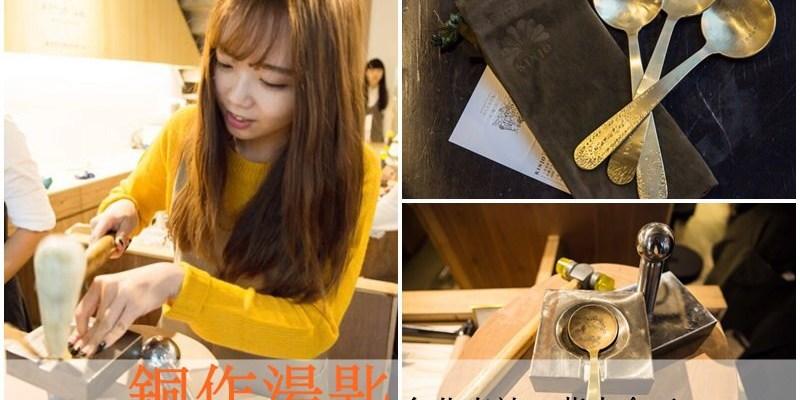 台北草山金工 手作打造你的銅湯匙,每一段故事都值得慶祝。