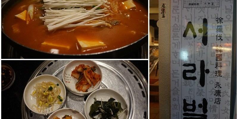 【東門美食】徐羅伐韓式料理 泡菜鍋海鮮煎餅 不用韓國自由行就被韓國人包圍