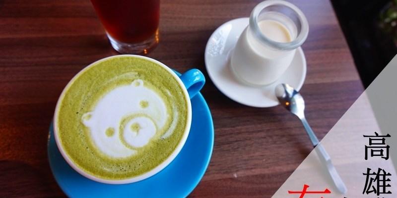 高雄美食 鳳山超文青咖啡廳 有。咖啡熊熊拉花抹茶拿鐵 有野餐有料理的好朋友!