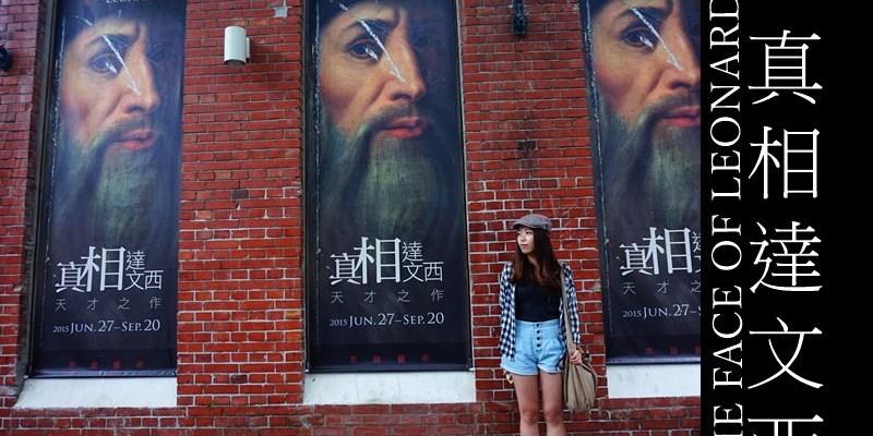 台北華山。真相達文西特展  不用去義大利也可以觀賞到55幅畫作真跡!(晚上也有開)