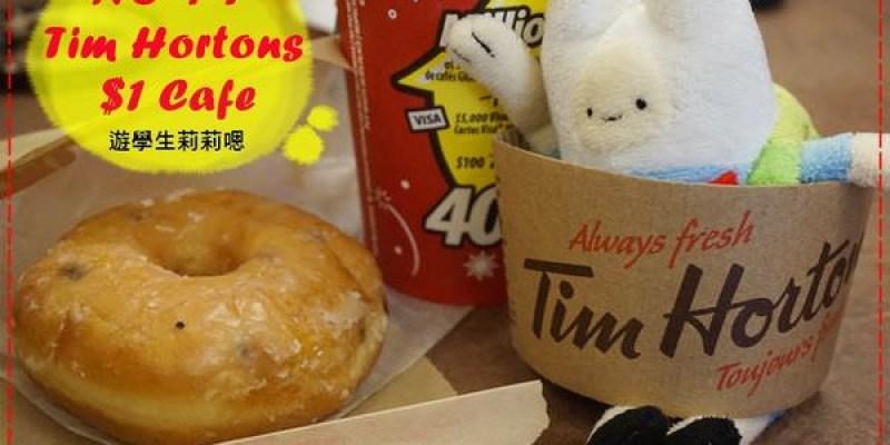 ✈ 多倫多遊學 ✈ TimHortons連鎖咖啡 加拿大的CityCafe 一元打趴星巴克