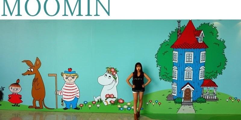 台北展覽|MOOMIN嚕嚕米精靈特展 2015暑假檔期又一波! 芬蘭嚕嚕米世界超可愛!
