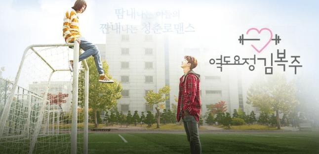 weightlifting-fairy-kim-bok-joo-wallpaper-1