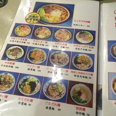 台北おすすめグルメ牛肉麺4