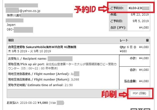 台湾ワイファイレンタルsakuramobile15