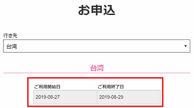 台湾ワイファイレンタルsakuramobile3