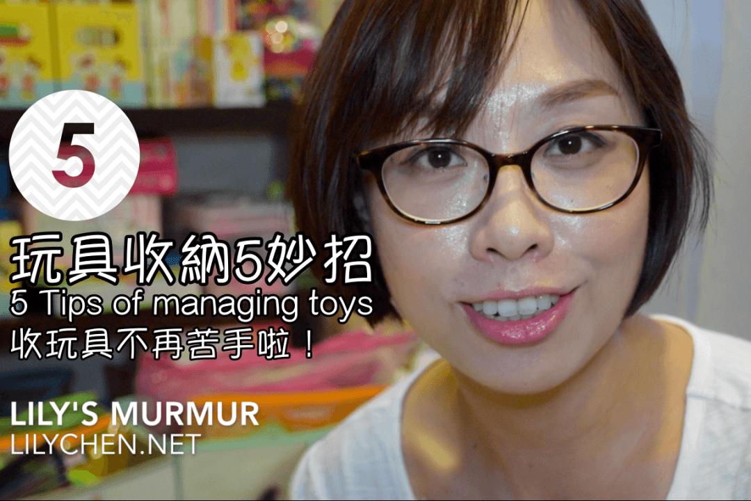 玩具收納5妙招!