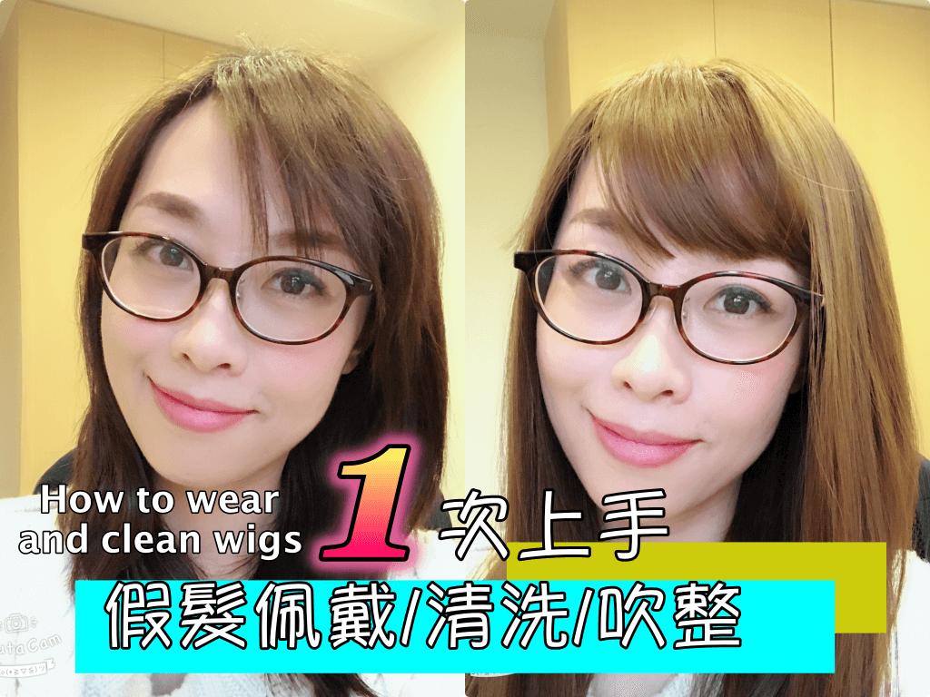 How to wear wig|假髮配戴/清洗/吹整 1次上手