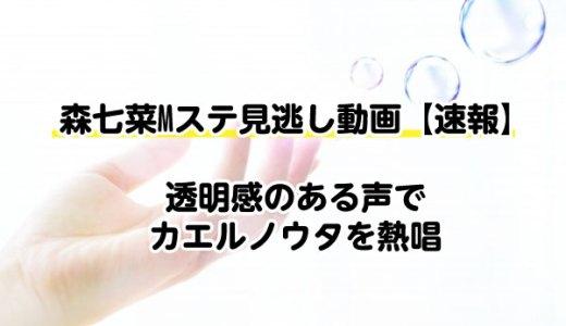 森七菜Mステ見逃し動画【速報】透明感のある声でカエルノウタを熱唱