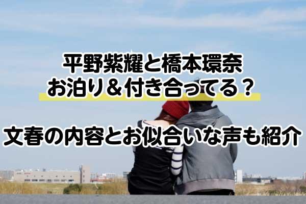 平野紫耀 橋本環奈 付き合ってる
