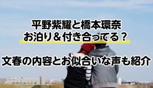 平野紫耀と橋本環奈がお泊り&付き合ってる?文春の内容とお似合いな声も紹介