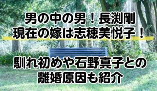 長渕剛の現在の嫁は志穂美悦子!馴れ初めや石野真子との離婚原因も紹介