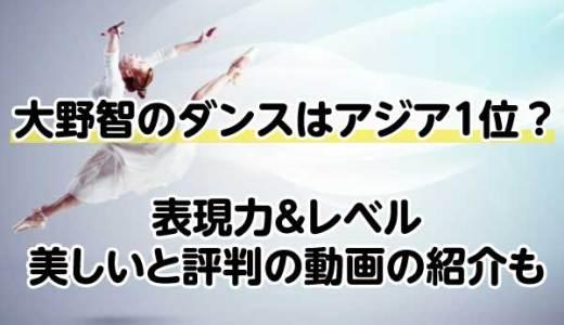 大野智のダンスはアジア1位の評価?表現力&レベル、美しいと評判の動画の紹介も