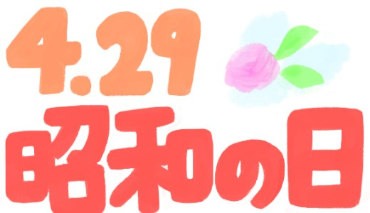 昭和の日とは?わかりやすく解説します!【2021年】