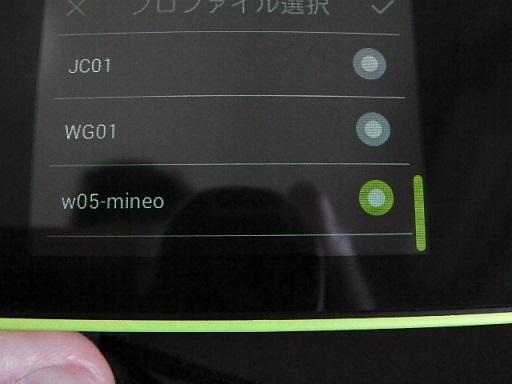 W05のプロファイル選択