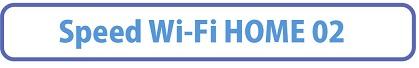 Speed Wi-Fi HOME 02の記事一覧