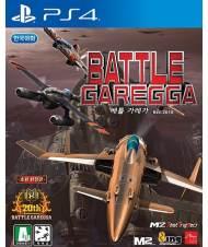 battle garegga rev 2016 physical play-asia ps4 cover