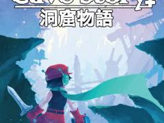 cave story nicalis nintendo switch cover