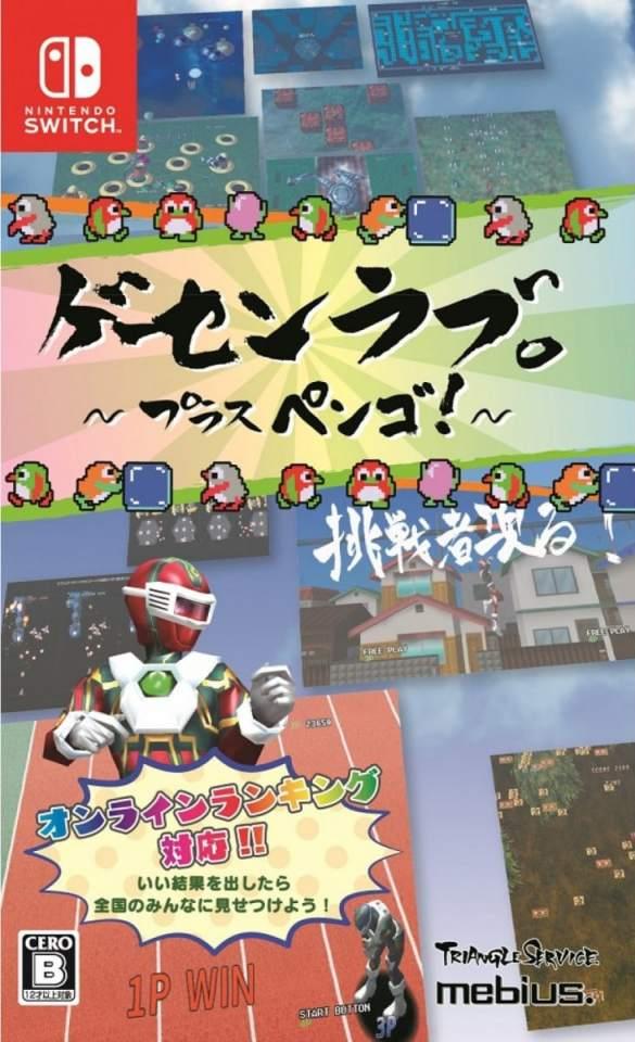 arcade love plus pengo asia retail release nintendo switch cover limitedgamenews.com