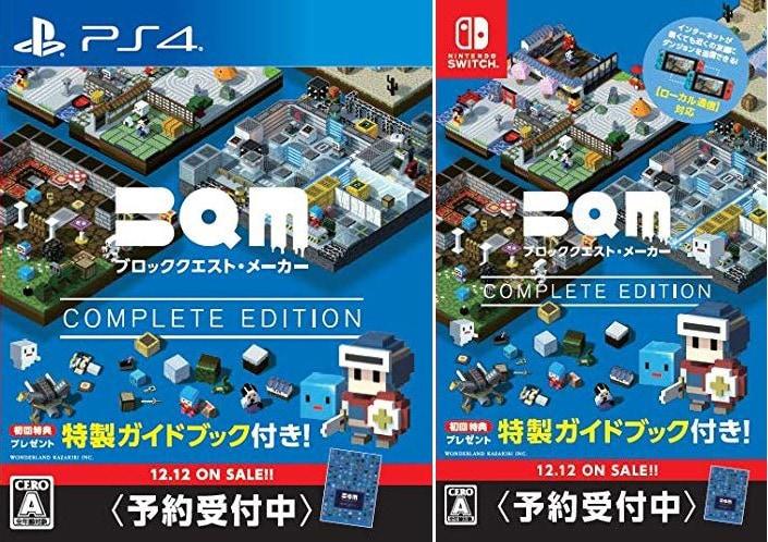 bqm blockquest maker retail release asia multi-language ps4 nintendo switch cover limitedgamenews.com