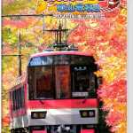japanese rail sim 3d journey to kyoto asian multi-language retail release nintendo switch cover limitedgamenews.com