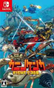 fight crab retail release asia multi-language nintendo switch cover limitedgamenews.com