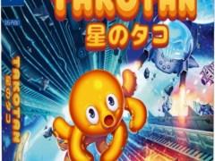 takotan physical retail release limited edition eastasiasoft playstation vita cover www.limitedgamenews.com