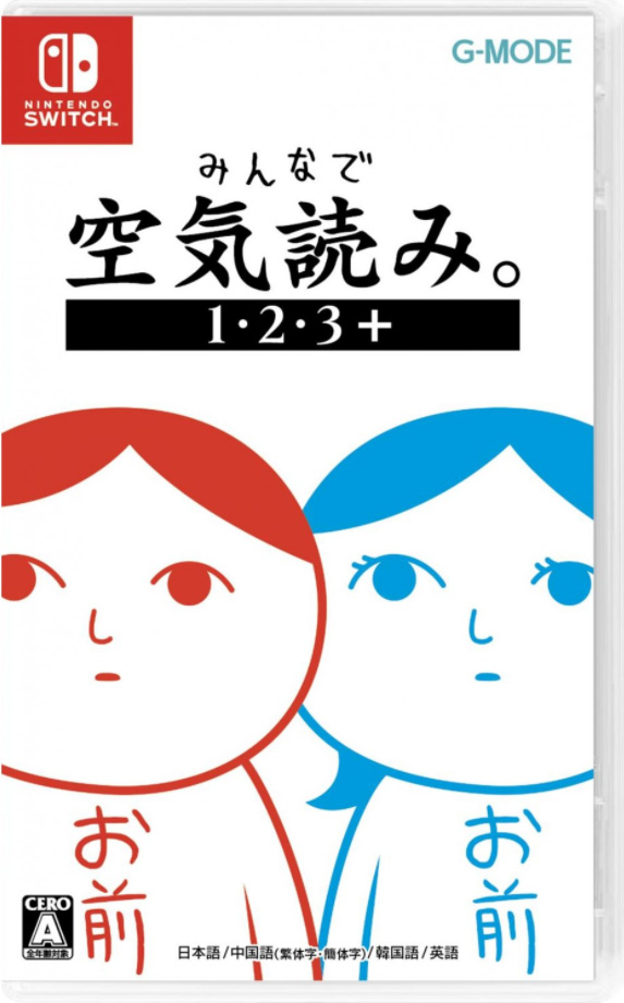 minna de kuuki yomi 1 2 3 + physical retail release asia english multi-language nintendo switch cover www.limitedgamenews.com