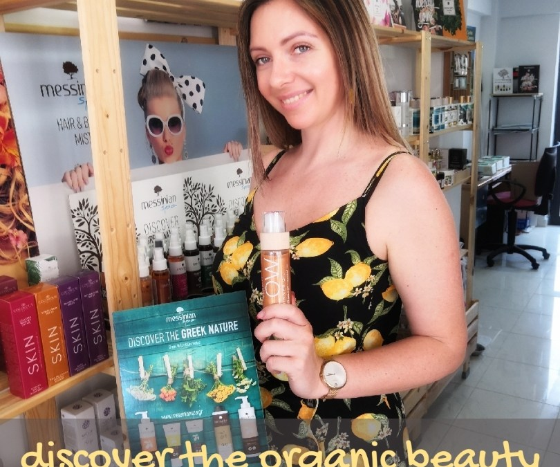 NATYLLE – DISCOVER THE ORGANIC BEAUTY PRODUCTS WITH CARE FROM GREECE