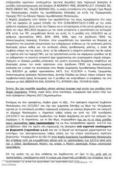 Microsoft Word - α.π 9284 Επιστολή για Βιορευ